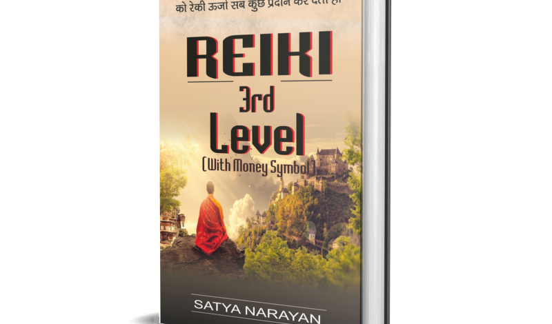 REIKI 3rd LEVEL BOOK (with money symbol)