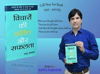 विचारों की शक्ति और सफलता(Motivational Book)