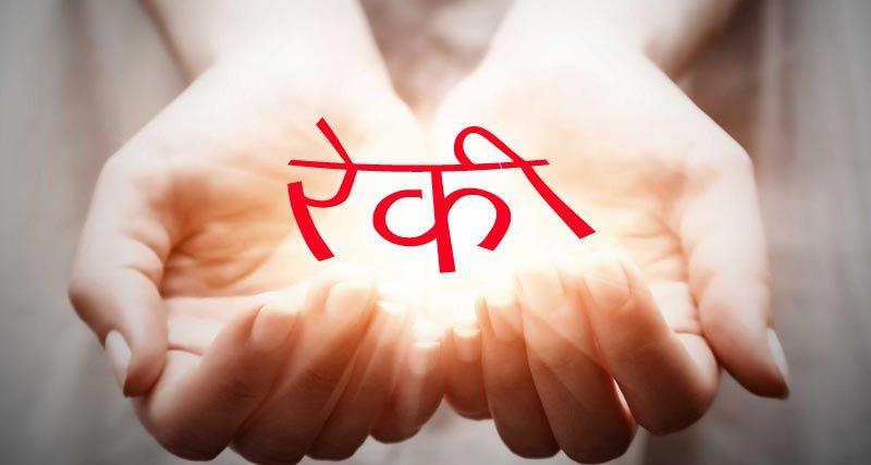 रेकी सिंबल और उनकी Meaning