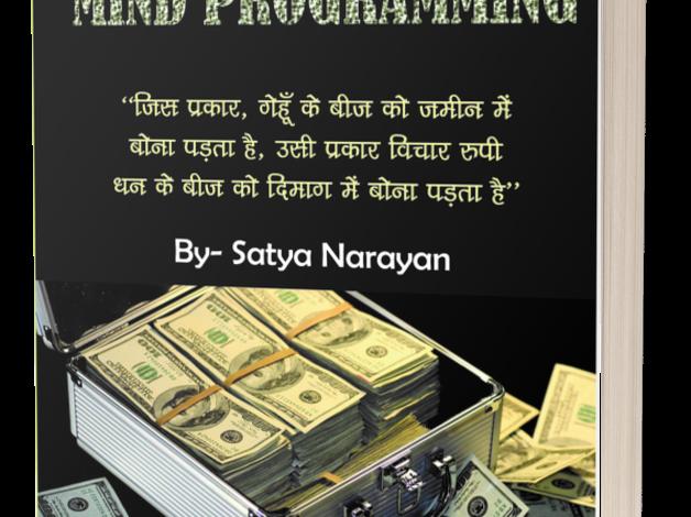 Attract money & mind Programming (BOOK)